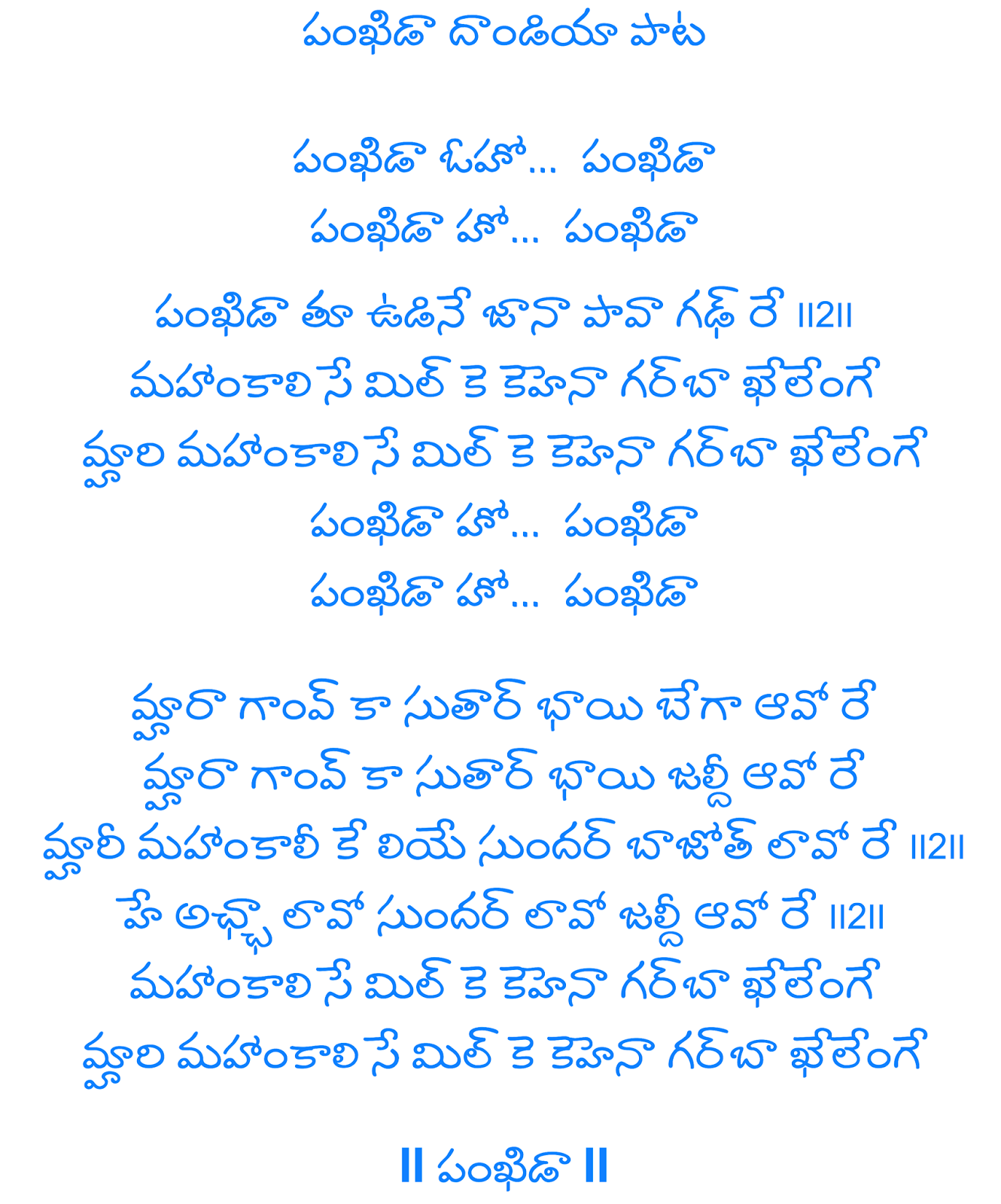 Telugu Song Lyrics Pdf