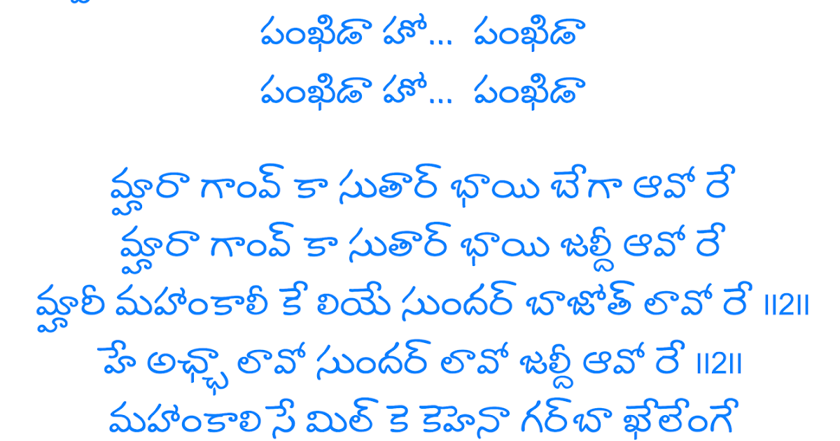 Lyric blue song lyrics : PANKHIDA SONG LYRICS IN TELUGU
