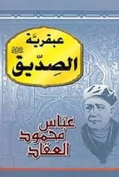 عبقرية أبو بكر الصديق كتاب صوتي للكاتب والمفكرالكبير عباس محمود العقاد