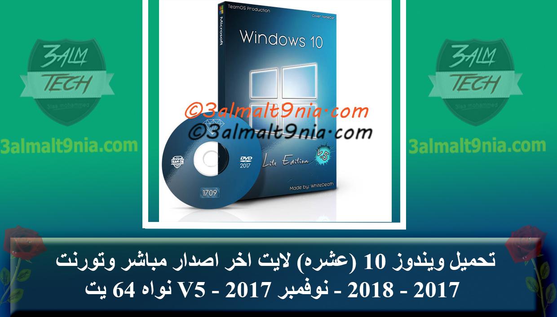 تحميل ويندوز 10 (عشره) لايت اخر اصدار مباشر وتورنت - عالم التقنيه