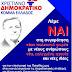 Ανοίγει τα χαρτιά του ο Νικολόπουλος για τη συμμετοχή του σε νέο πολιτικό κόμμα