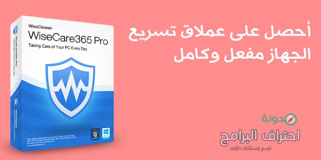 أحصل على تفعيل أصلي لبرنامج Wise Care 365 Pro عملاق تسريع الجهاز مجاناً !