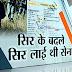 LoC पार से 3 पाक सैनिकों के सिर काट लाए थे भारतीय जवान 2011 में।