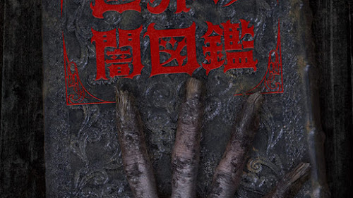 Descargar Sekai no Yami Zukan [04/?][Sub][Mega]