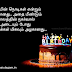 11 Best Birthday Wishes Kavithai Greetings In Tamil