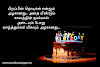 11+ Birthday Kavithai Wishes Greetings In Tamil