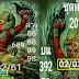 เลขดังเลขเด็ด พญาครุฑ ชุดสองสาม ตัวบน-ล่าง งวด 2/03/61