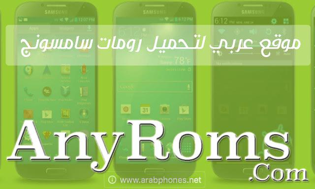 أفضل موقع عربي لتحميل رومات سامسونج بروابط مباشرة - AnyRoms