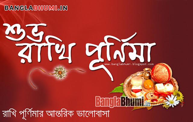 Rakhi Purnima Bengali Colorful Wallpaper Free Download