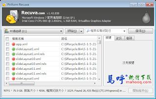檔案救援軟體下載 Recuva 免安裝中文版,檔案誤刪除可找回來的檔案救援工具