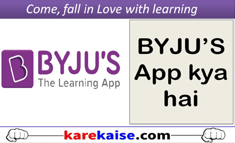 byjus app kya hai in hindi me
