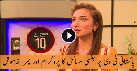 Pakistani sex tv