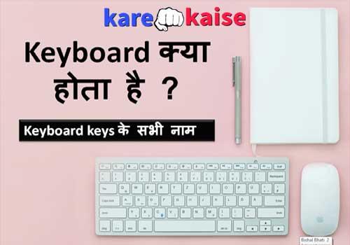keyboard-keys-aur-keyboard-ke-prakar-ki-jankari