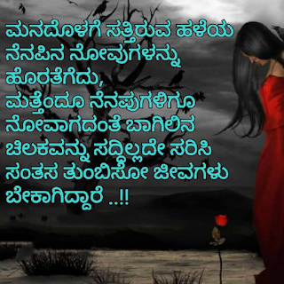 Whatsapp DPs About Bad Memories In Kannada