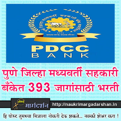 pdcc bank recruitment, jobs in pune, bank jobs, jobs in maharashtra