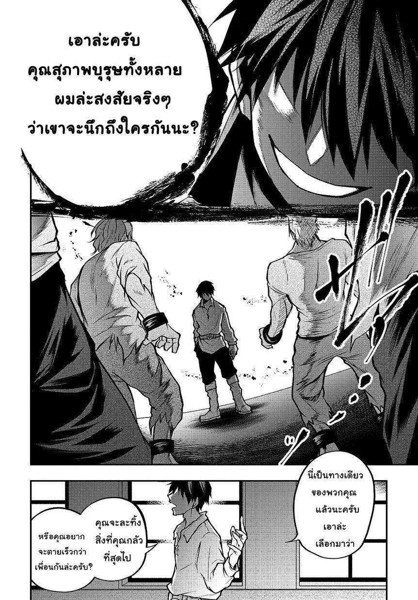 อ่านการ์ตูน Isekai Demo Bunan ni Ikitai Shoukougun ตอนที่ 2 หน้าที่ 30