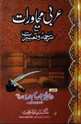 Arabi Muhawaraat PDF Book