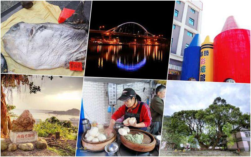 南澳、蘇澳好吃好玩旅遊美食懶人包資訊