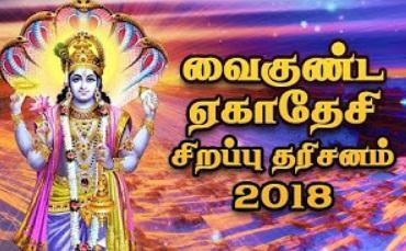 Srirangam Vaikuntha Ekadesi Sorgavasal thirappu 2017