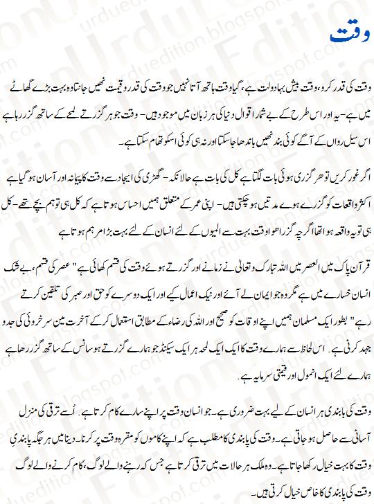 Waqt Ki Pabandi Essay 6 Class - Waqt ki pabandi essay 6 class