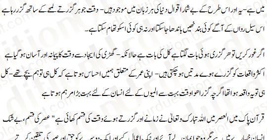 Urdu Essay Web-site