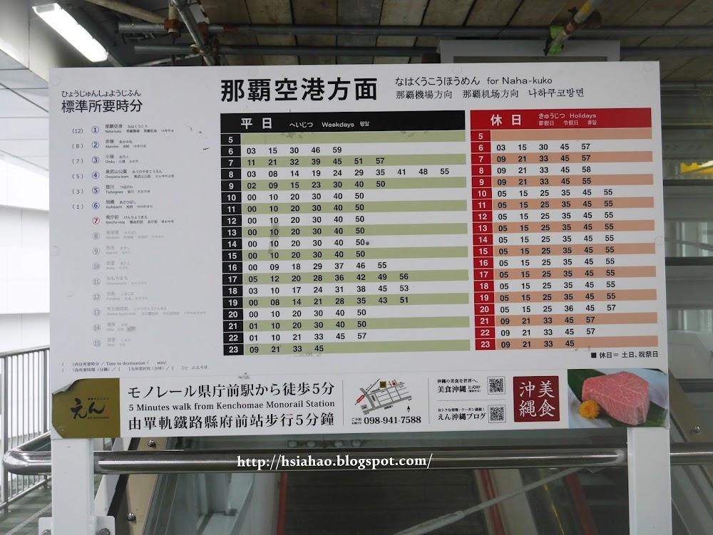 沖繩-交通-單軌電車-電車時刻表-那霸-自由行-旅遊-旅行-Okinawa-yui-rail- transport-train