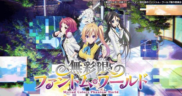 Musaigen no Phantom World - Best Anime Like Charlotte