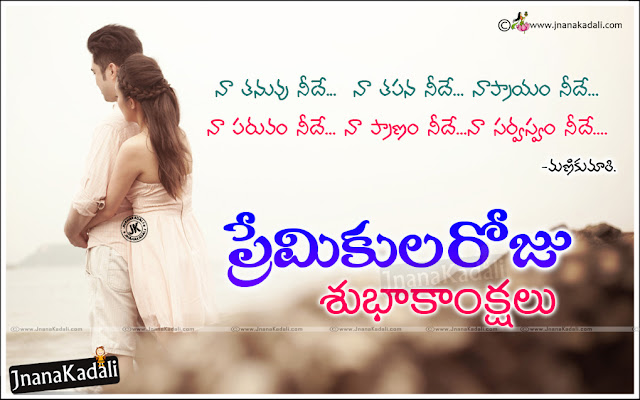latest love quotes with hd wallpapers in telugu, love poetry in Telugu, love couple images