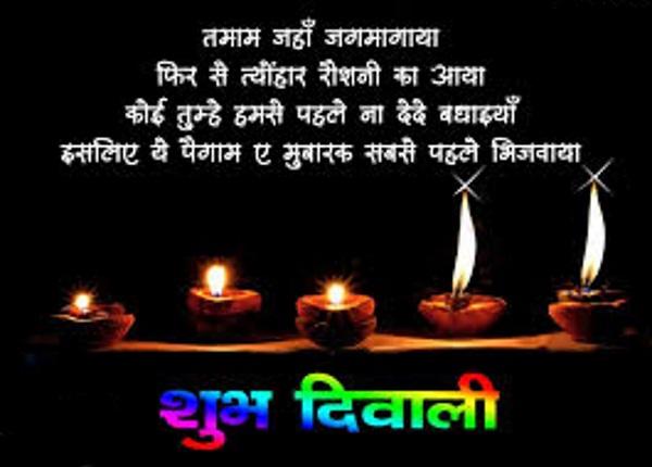 Happy-diwali-status-in-hindi
