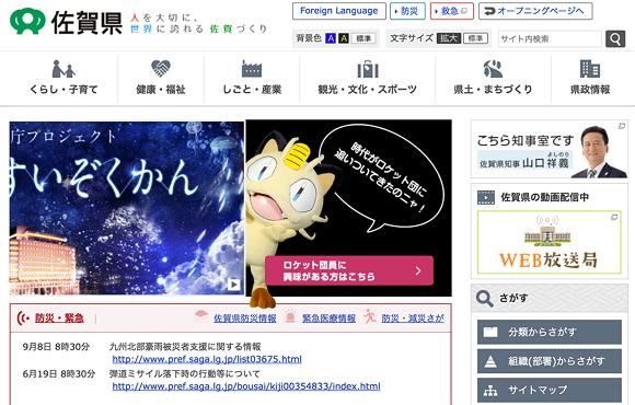 Equipe Rocket está recrutando membros de verdade no Japão