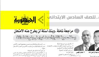 حمل المراجعة النهائية للغة العربية للصف السادس الابتدائي الترم الثانى ،ملحق الجمهورية