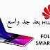 بعد جدل واسع براءة اختراع لهاتف هواوي huawei  بشاشة قابلة للطي
