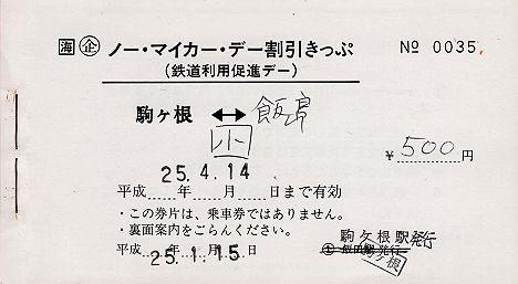JR東海 ノー・マイカーデー・割引きっぷ