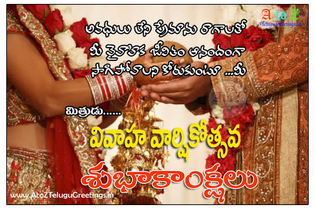 New marriages wishes telugu quotes add