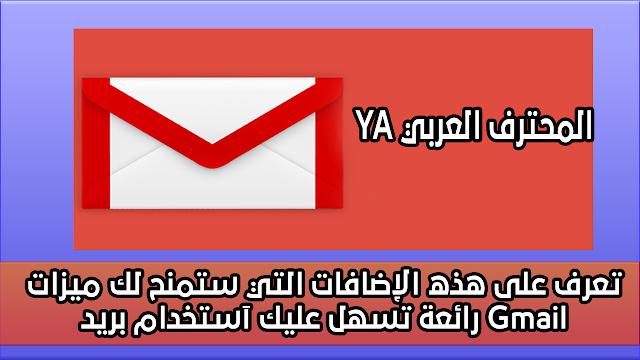 تعرف على هذه الإضافات التي ستمنح لك ميزات رائعة تسهل عليك آستخدام بريد Gmail