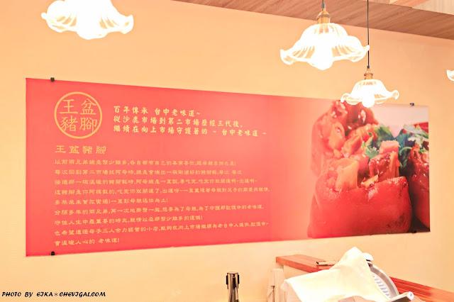 MG 0345 - 熱血採訪│王盆豬腳有店面囉!8月於向上市場新開幕,開幕期間送筍乾豬血煲(已歇業)