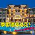 泰国酒店总汇,让你轻松查看BTS附近的酒店!Planning就是这么简单~~♥