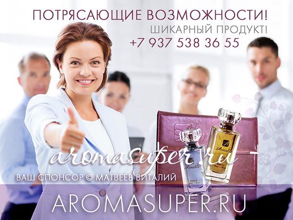 Армель парфюм Волгоград, Как зарегистрироваться в компании ARMELLE