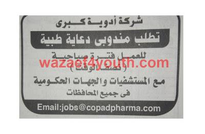 اعلان وظائف شركة Copad Pharma  مطلوب مندوبي دعاية طبية في جميع المحافظات منشور بجريدة الاهرام 15-04-2016