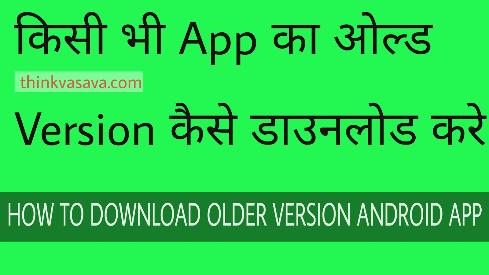 Old Version Android Apps Download Kaise Kare Puri Jankari