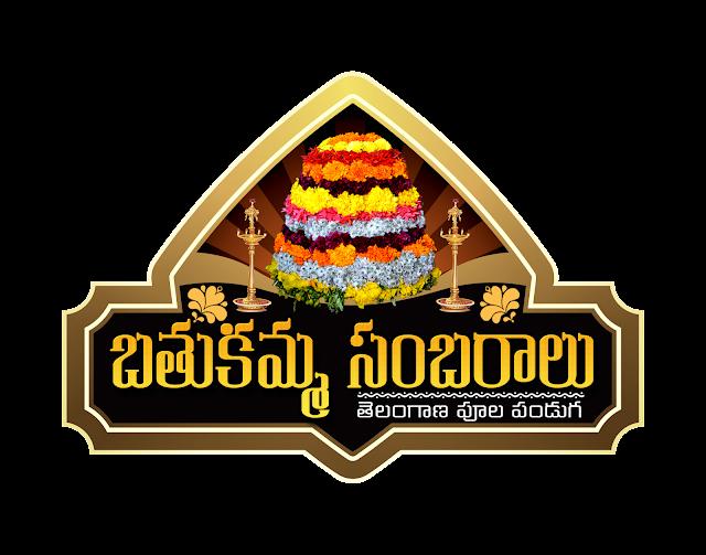 bathukamma-sambaralu-hd-logo-telangana-floral-festival-logo-naveengfx.com