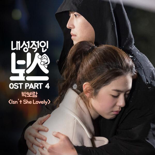 Park Boram (박보람) – Isn't She Lovely Lyrics (Introverted Boss (내성적인 보스) OST Part 4))