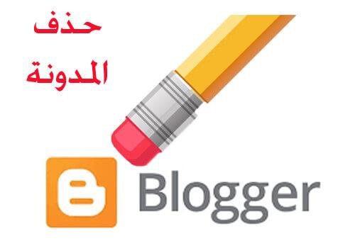 كيفية حذف مدونة بلوجر