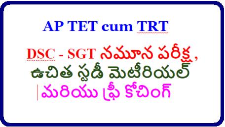 /2018/10/dsc-sgt-free-coaching-free-study-material.htmlDSC -SGT నమూన పరీక్ష , ఉచిత స్టడీ మెటీరియల్ మరియు ఫ్రీ కోచింగ్