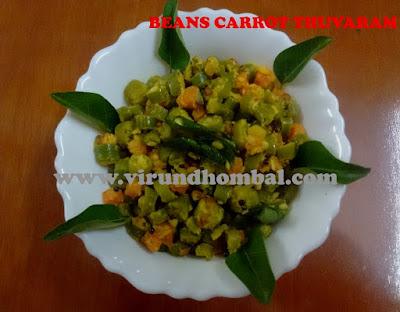 https://www.virundhombal.com/2017/08/beans-carrot-stir-frythuvaram.html