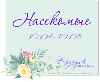 http://kreativartshopp.blogspot.ru/2018/04/6.html