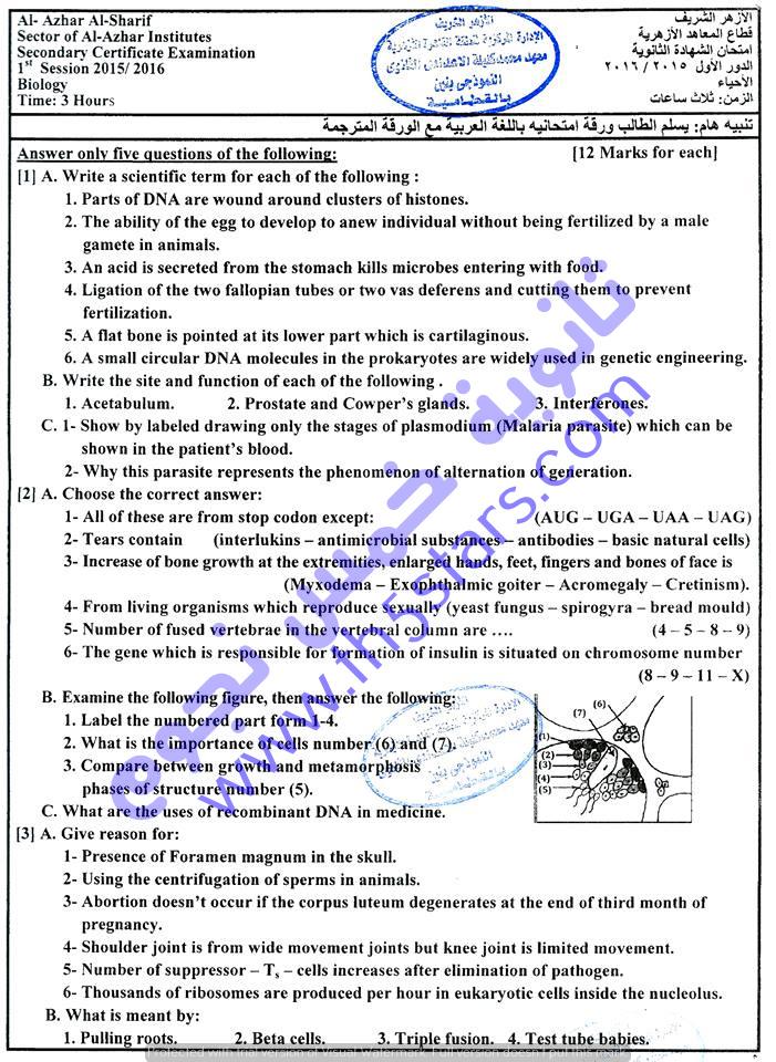 امتحان مادة الاحياء لغات الثانوية الازهرية 2016 دور اول الثالث الثانوي الازهر الشريف