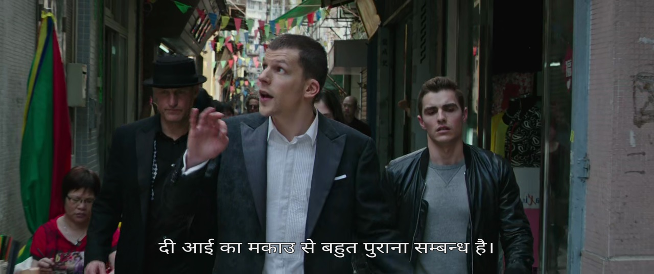 now you see me subtitles 2