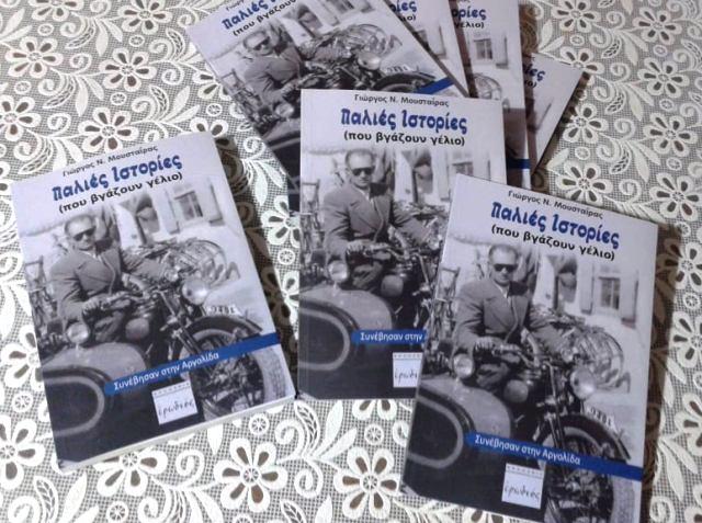 Καινούργιο βιβλίο του Γιώργου Μουσταΐρα «Παλιές Ιστορίες (που βγάζουν γέλιο) - Συνέβησαν στην Αργολίδα»