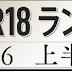 2016년 상반기랭킹 Shoko Dakasaki 1위!